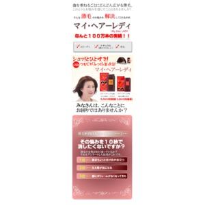 マイ・ヘアー レディ/ヘアケア用品 【ライトブ...の紹介画像2