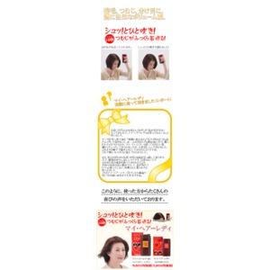 マイ・ヘアー レディ/ヘアケア用品 【ダークブラウン 8g】 植物性 シャンプーできれいに落とせる 日本製