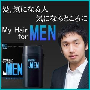 マイヘアフォーメン/噴射式増毛スプレー【ダークブラウン】20g約1.5ヶ月分日本製