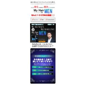 マイヘアフォーメン/噴射式増毛スプレー 【ブラック】 20g 約1.5ヶ月分 日本製