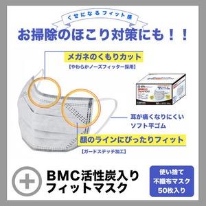 BMC活性炭入りフィットマスク 【50枚×2個セット】 ノーズフィッター採用 メガネのくもりカット