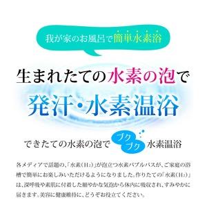 水素バス リピーターセット10回分×【2個セット】