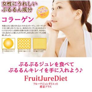 フルーツジュレダイエット酵素プラス - 拡大画像