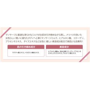 【2個セット】 マッサージミルク/ボディミルク 【ピンクエウフォリア】 180g フレグランス 『フェルナンダ』