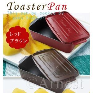 葛恵子のトースタークッキング専用トースターパン 2個組 (レッド&ブラウン)  - 拡大画像
