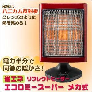省エネリフレクトヒーター エコロミー スーパー メカ式 ECSS-600 (R)