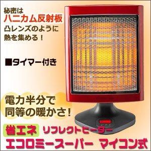 省エネリフレクトヒーター エコロミー スーパー マイコン式 ECSH-600(R)