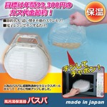 風呂湯保温器/バスグッズ 【電子レンジ使用】 約4~6時間保温 日本製 『バスパ』