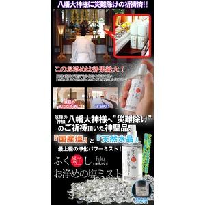 お浄めの塩ミスト/ルームスプレー 【40ml】 ガーデングリーンの香り 『ふく粧し』