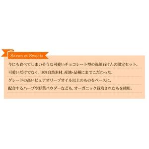 【2個セット】 サボン エ スウィーツプチギフ...の紹介画像3