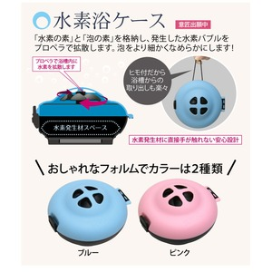 SUISPAスターターセット/全身用水素パック 【ローズ ピンク】 日本製
