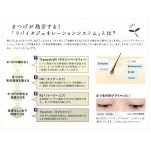 アイラッシュエッセンスピュア/まつげケア剤 【2ml】 日本製 『リルジュ』