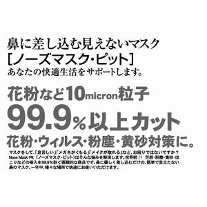 ノーズマスクピット【Sサイズ】 14個入×【2個セット】