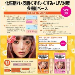 【2個セット】 マジックベース/化粧下地 【ピ...の紹介画像2
