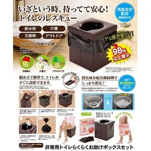 非常用トイレらくらくお助けボックスセット/簡易トイレ 【汚物袋5枚、凝固剤5袋付き】