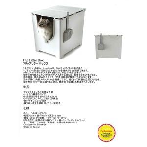 フリップリターボックス/折りたたみ式猫用トイレ...の紹介画像3