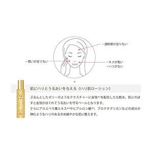 金華ゴールド ナノローション/化粧水 【金箔入り】 180ml 日本製