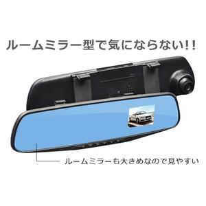 ドライブレコーダー/カー用品 【ルームミラー型】 サイクル録画方式 取付簡単 カメラ角度調節可