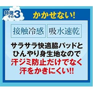 ワキサラパーフェクトAIR/超極薄インナー 【S~Mサイズ】 接触冷感 吸水速乾 フレンチ袖