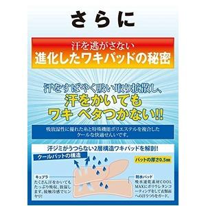 ワキサラパーフェクトAIR/超極薄インナー 【2個セット/S~Mサイズ】 接触冷感 吸水速乾 フレンチ袖