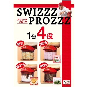 Swizzz Prozzz フードチョッパー ビュンビュンスライサー