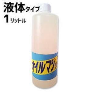 オイルマジック1リットル液体タイプ