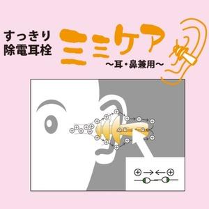 除電耳栓 ミミケア~耳鼻兼用~