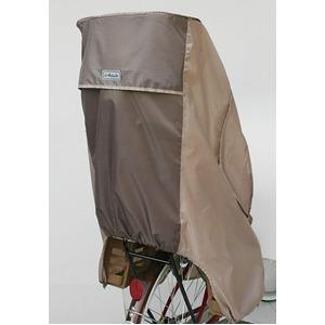 リアチャイルドシートレインカバー(自転車カバー) ハイバックタイプ 【MARUTO】 D-5RBDX ブラウン 〔自転車パーツ/アクセサリー〕
