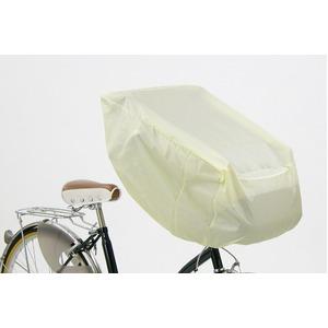 雨よけカバー(自転車カバー)前/後ろ用ヘッドレスト付き対応【OGK】TN-8Lアイボリー〔自転車パーツ/アクセサリー〕