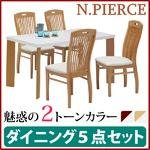 ダイニングセット 5点 【ダイニングテーブル&チェア4点】 木製 ナチュラル 【N.PIERCE】N.ピアス 【組立品】