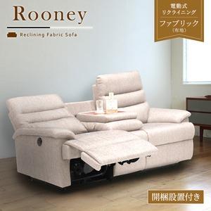 電動リクライニングソファー 【3人掛け ベージュ】 ファブリック(布製) 【Rooney】ルーニー 【完成品】