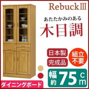 ダイニングボード(食器棚/キッチン収納) 【幅75cm】 木製 /ガラス扉 日本製 ナチュラル 【Rebuck3】レバック3 【完成品】 - 拡大画像