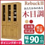 ダイニングボード(食器棚/キッチン収納) 【幅90cm】 木製 /ガラス扉 日本製 ナチュラル 【Rebuck3】レバック3 【完成品】