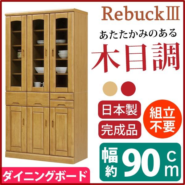 ダイニングボード(食器棚/キッチン収納) 【幅90cm】 木製 /ガラス扉 日本製 ナチュラル 【Rebuck3】レバック3 【完成品】f00