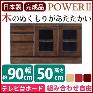 3段ローボード/テレビ台 【幅90cm】 木製 扉収納付き 日本製 ダークブラウン 【完成品】 の画像