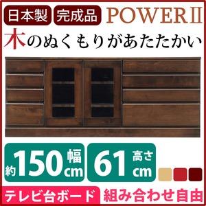 4段ローボード/テレビ台 【幅150cm:42型〜65型対応】 木製 扉収納付き 日本製 ダークブラウン 【完成品】 の画像