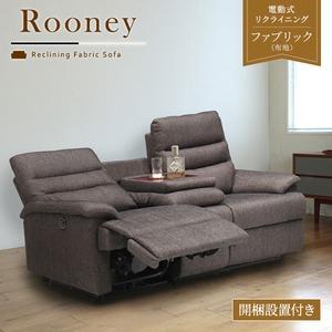 電動リクライニングソファー 【3人掛け ブラック】 ファブリック(布製) 黒 【Rooney】ルーニー 【完成品】