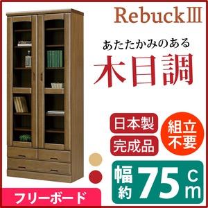 フリーボード(リビングボード/収納棚) 【幅75cm】 木製 /ガラス扉 日本製 ブラウン 【Rebuck3】レバック3 【完成品】 - 拡大画像