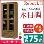 フリーボード(リビングボード/収納棚) 【幅75cm】 木製 /ガラス扉 日本製 ブラウン 【Rebuck3】レバック3 【完成品】