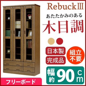 フリーボード(リビングボード/収納棚) 【幅90cm】 木製 /ガラス扉 日本製 ブラウン 【Rebuck3】レバック3 【完成品】 - 拡大画像