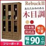 フリーボード(リビングボード/収納棚) 【幅90cm】 木製 /ガラス扉 日本製 ブラウン 【Rebuck3】レバック3 【完成品】