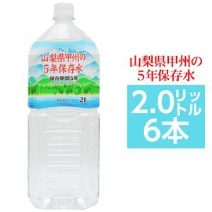 甲州の5年保存水 備蓄水 2L×6本(1ケース...の関連商品3