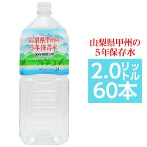 【まとめ買い】甲州の5年保存水 備蓄水 2L×...の関連商品5