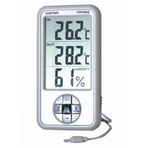 カスタム 温湿度計 CTH-203