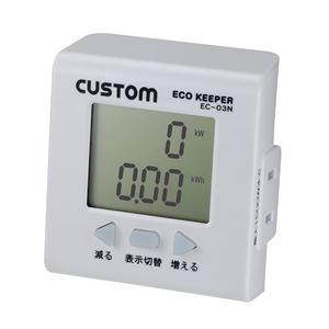 カスタム エコキーパー(簡易電力計) EC-03N
