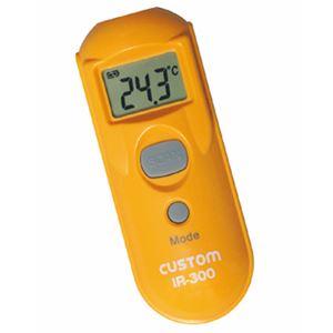 カスタム 放射温度計 IR-300