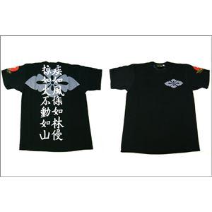 戦国武将Tシャツ 【武田信玄 風林火山】 XLサイズ 半袖 綿100% ブラック 〔メンズ 大きいサイズ Uネック おもしろ〕