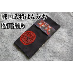織田信長 戦国手拭いはんかち 黒(BLACK)