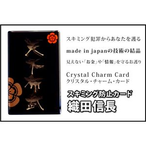 織田信長 スキミング防止カード