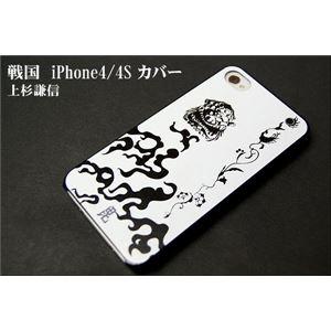 越後の龍・上杉謙信2 iPhone4/4Sケース